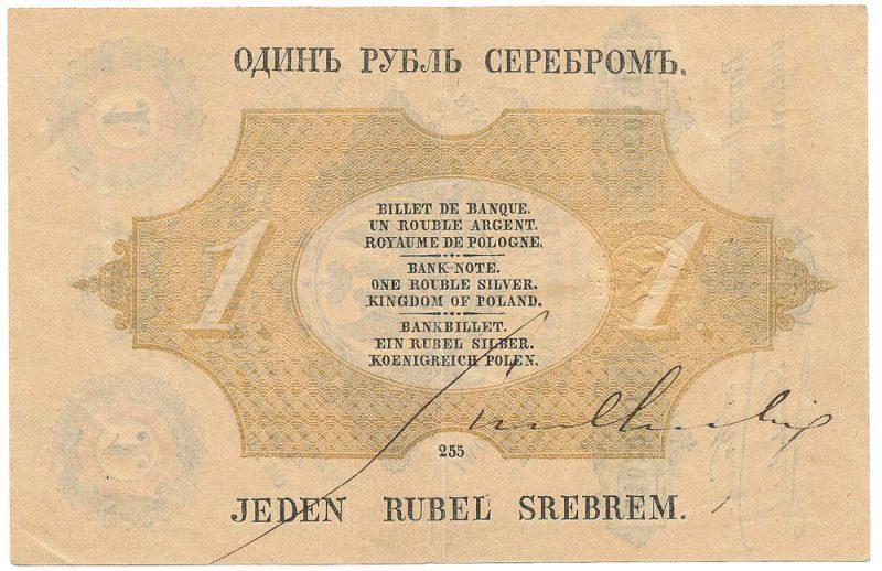 Rewers pomarańczowej odmiany banknotu rubel srebrem 1866